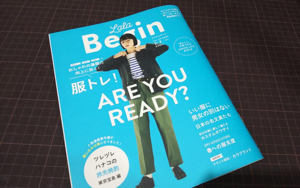 ツールの整理2-雑誌