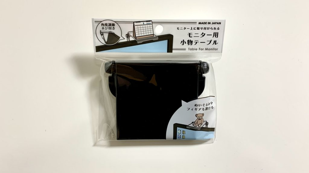 【100均ガジェット】モニター用 小物テーブル